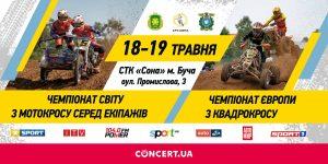 GP5 Kiev / Bucha, UA